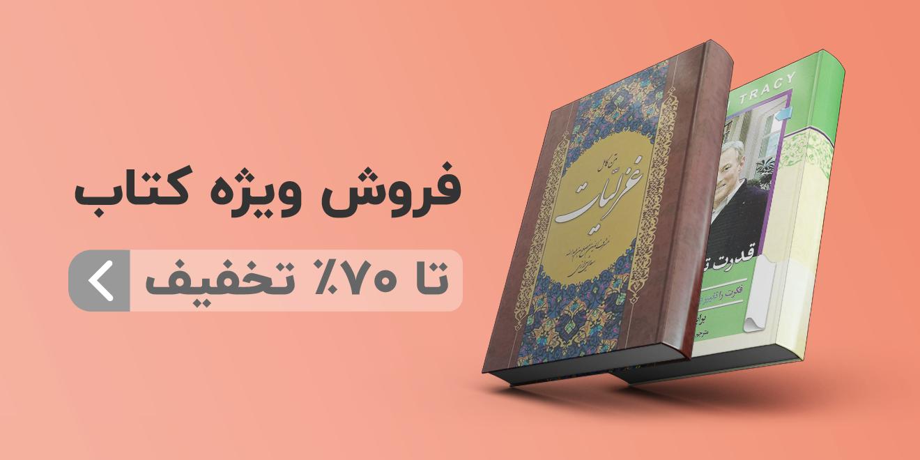 فروش ویژه کتاب
