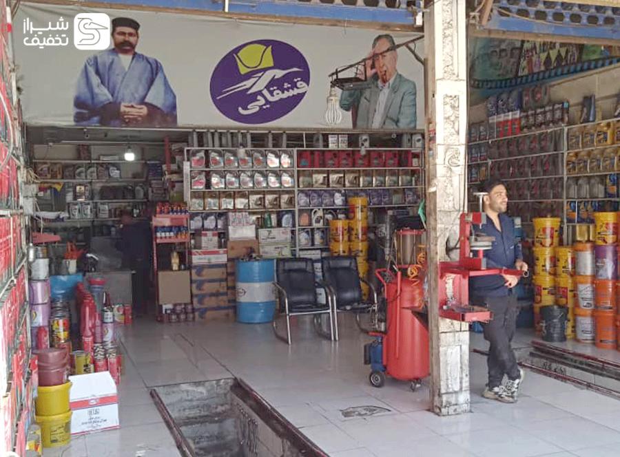 خدمات خودرو شایان - بلوار امیرکبیر